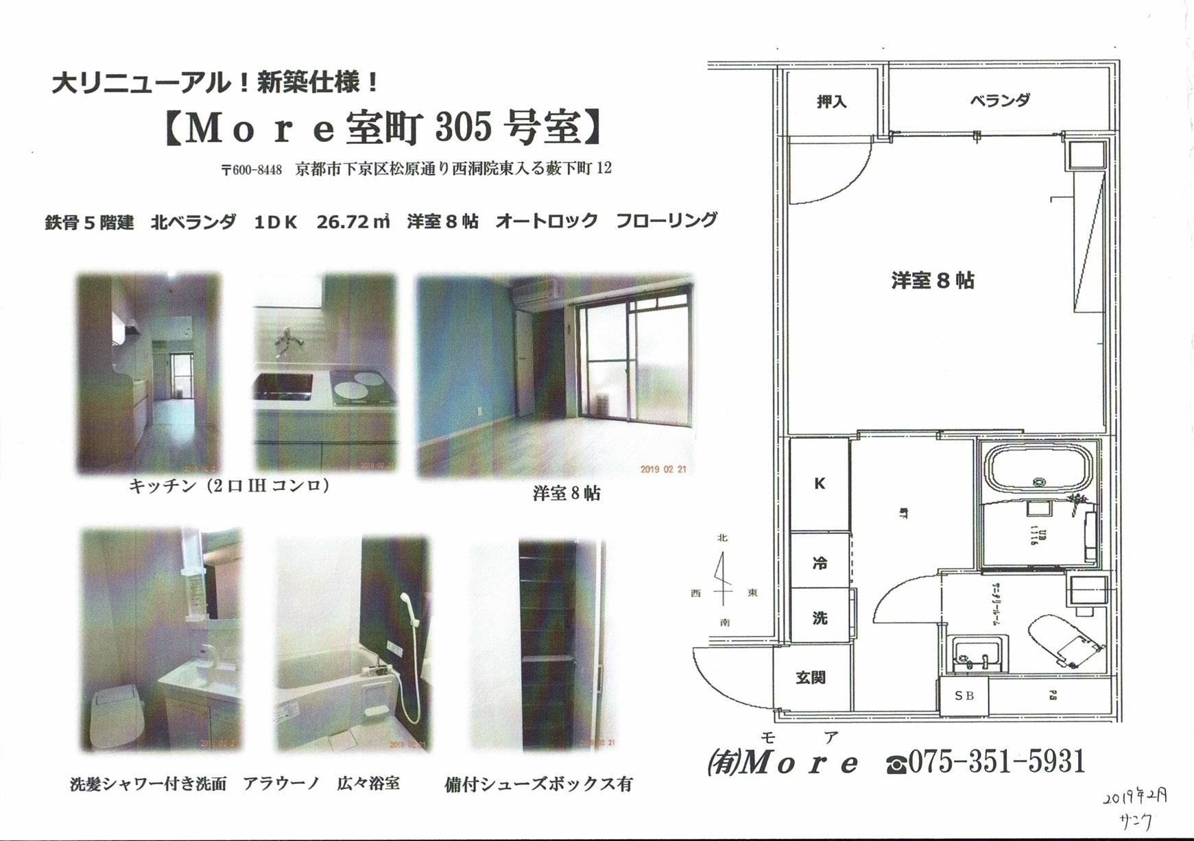 ②More室町305