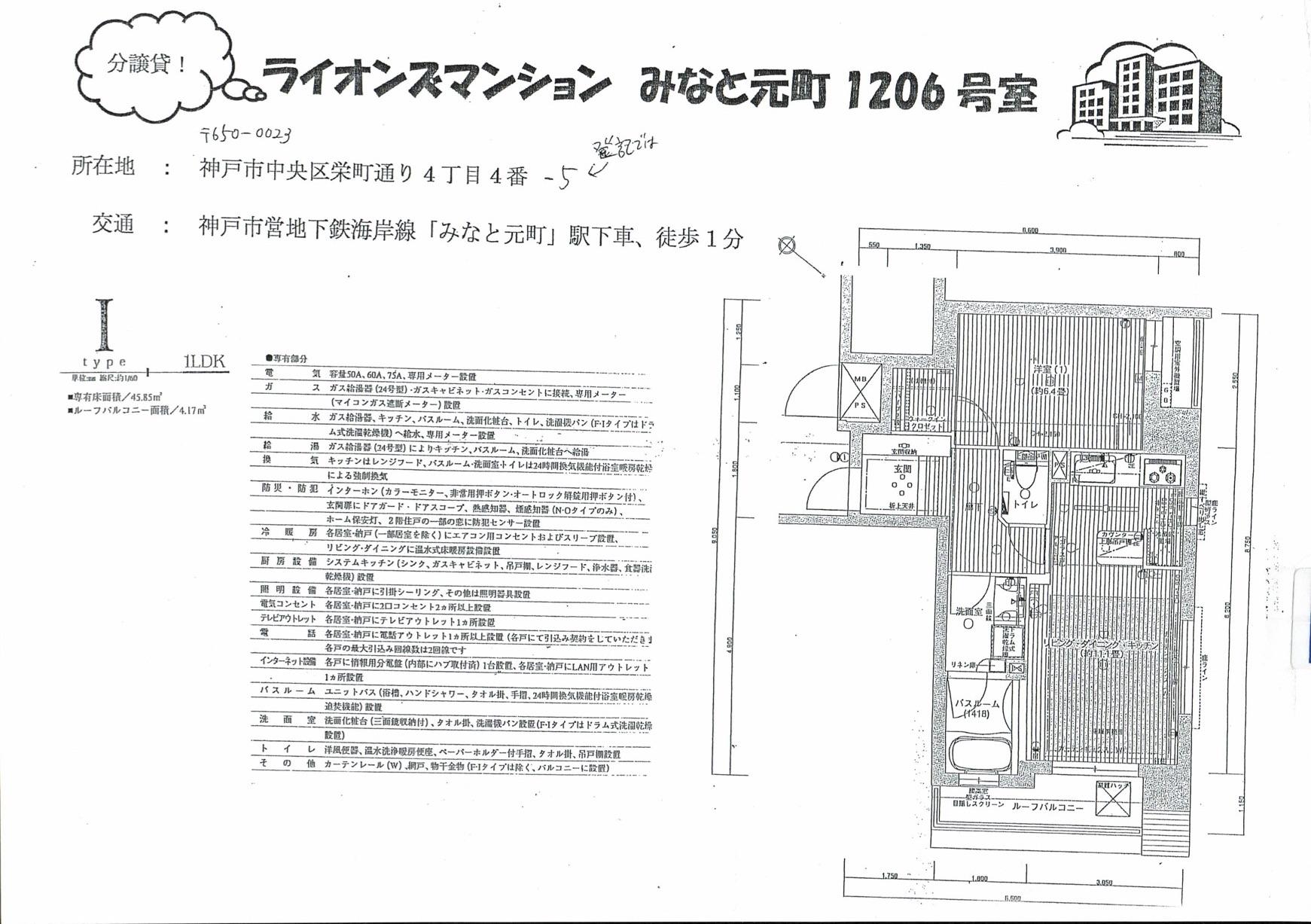 ⑧ライオンズマンションみなと元町1206号室