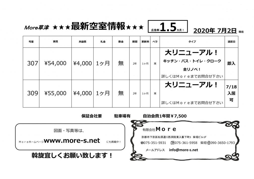 【草津20200702送信】最新空室情報