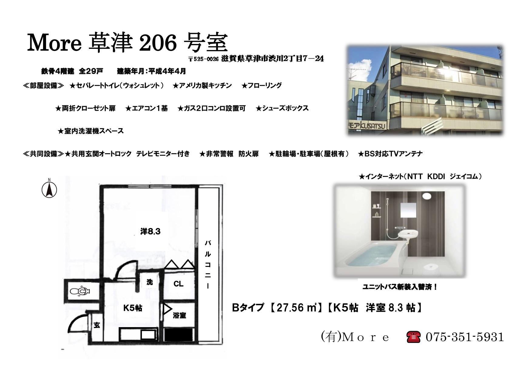 More草津 206号室