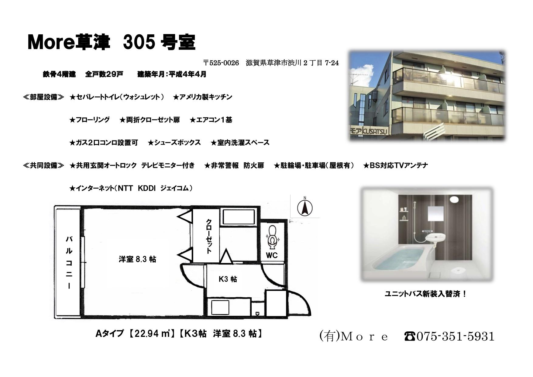 More草津 305号室