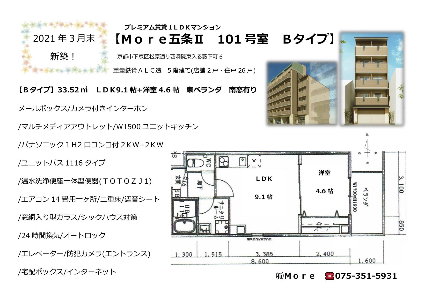 More五条Ⅱ 101号室