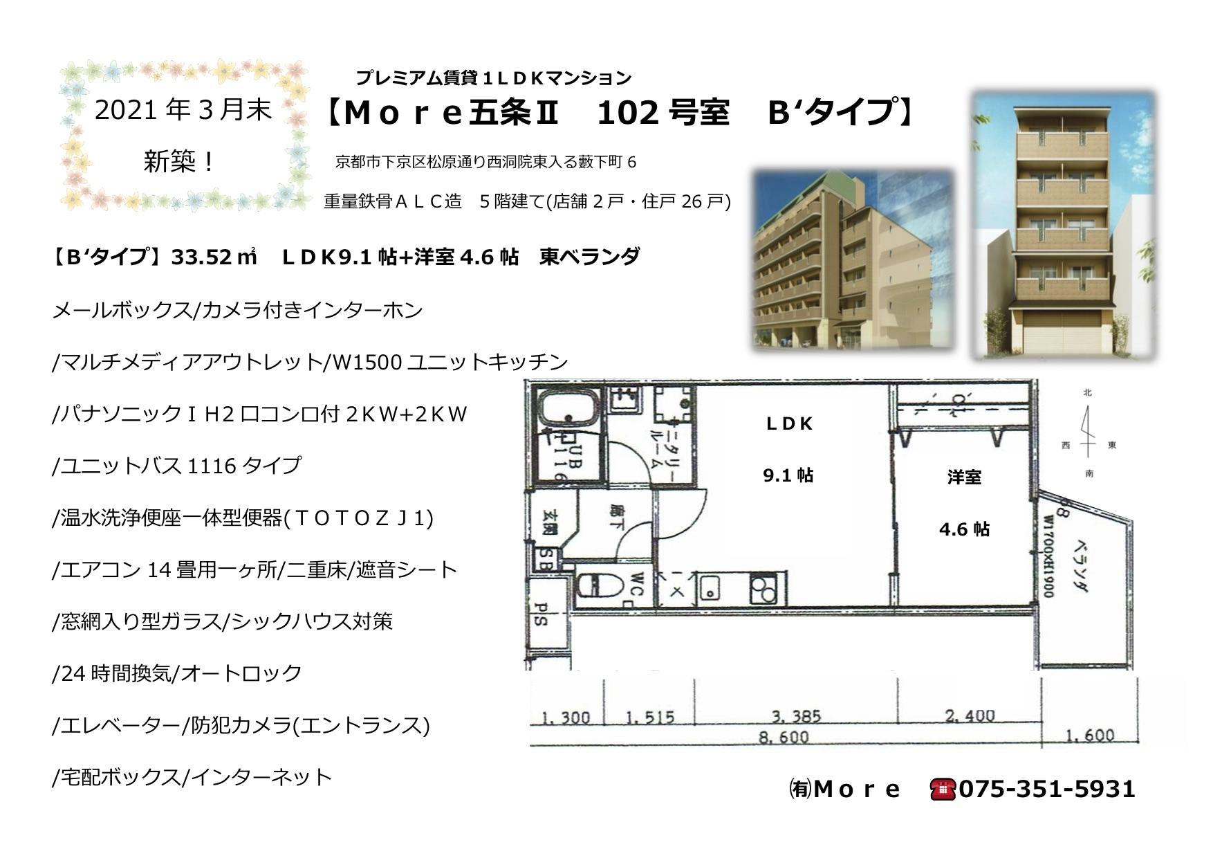 More五条Ⅱ 102号室