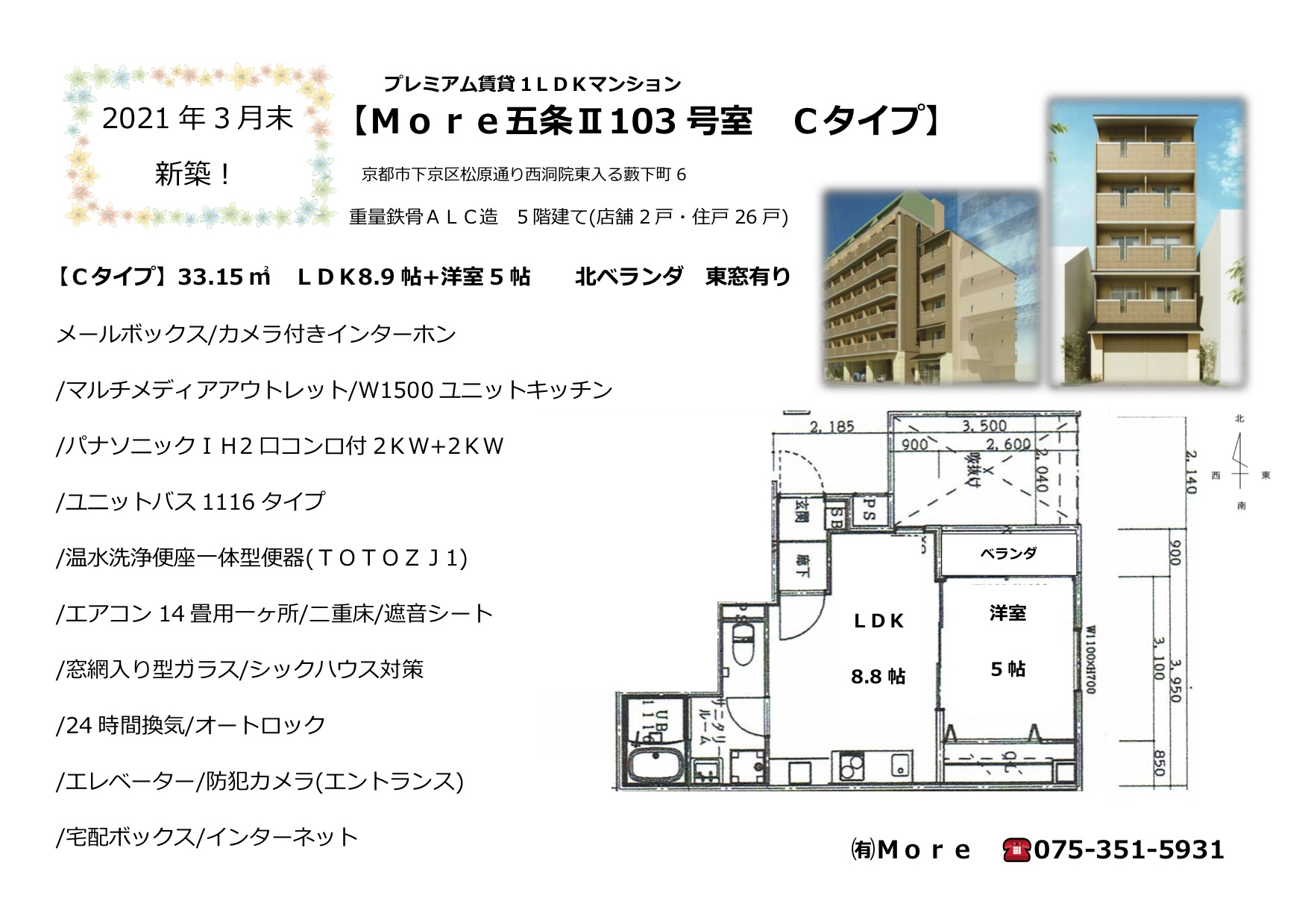 More五条Ⅱ 103号室