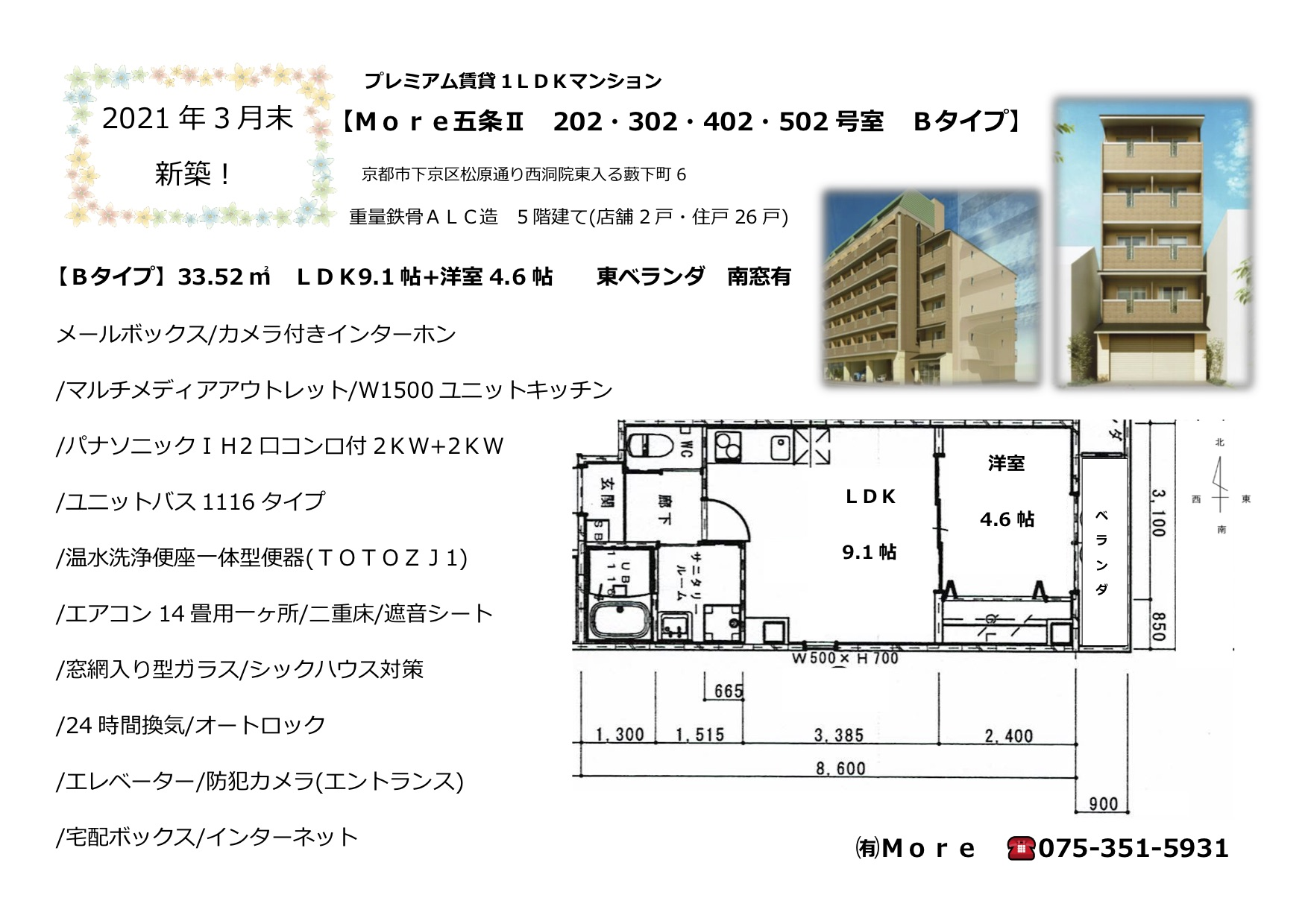 More五条Ⅱ 202・302・402・502号室