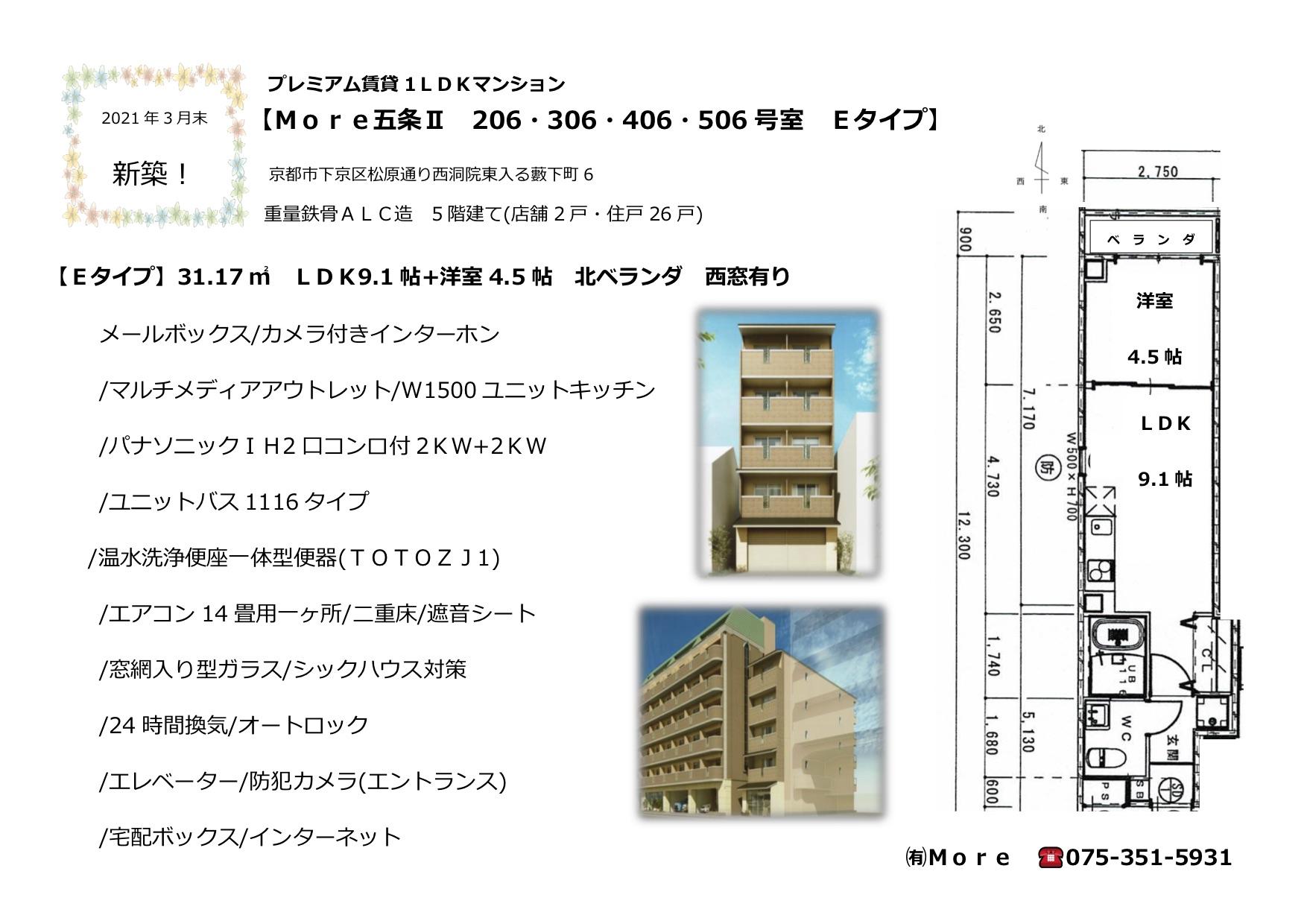 More五条Ⅱ 206・306・406・506号室