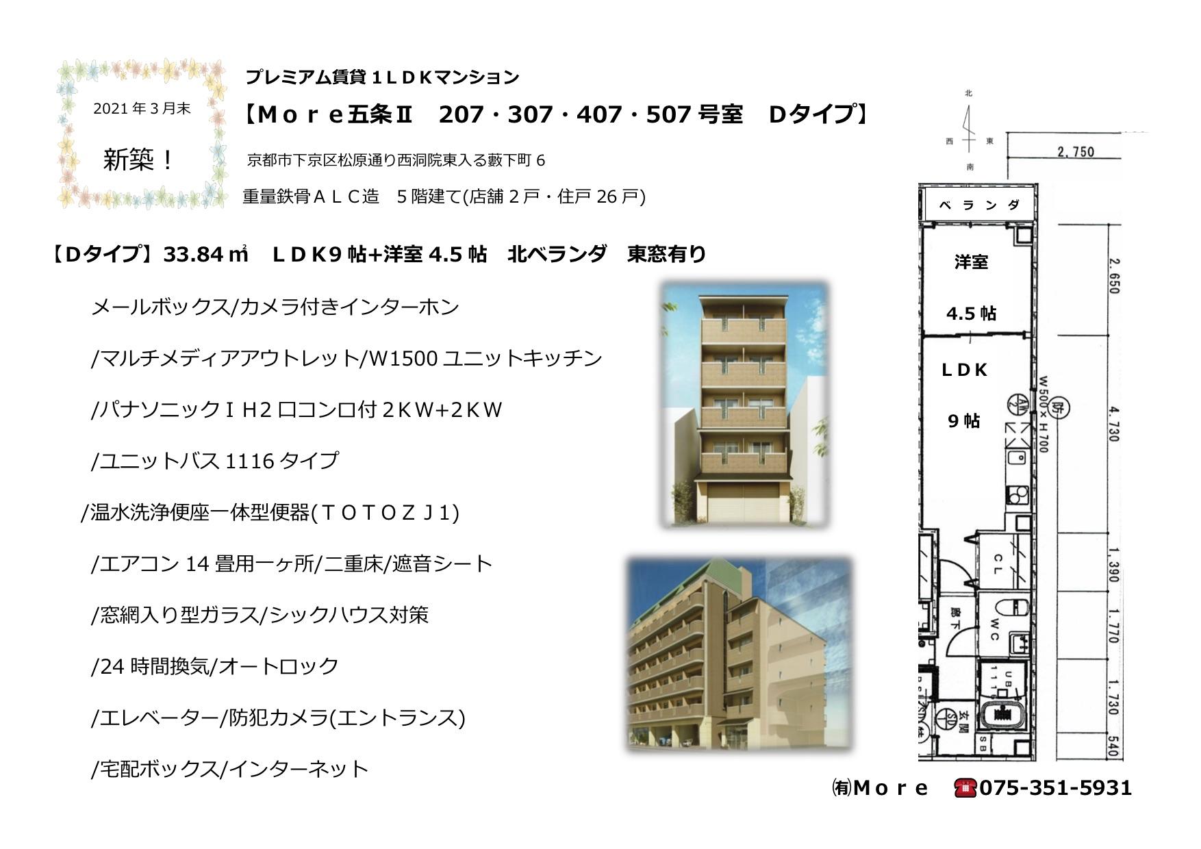 More五条Ⅱ 207・307・407・507号室