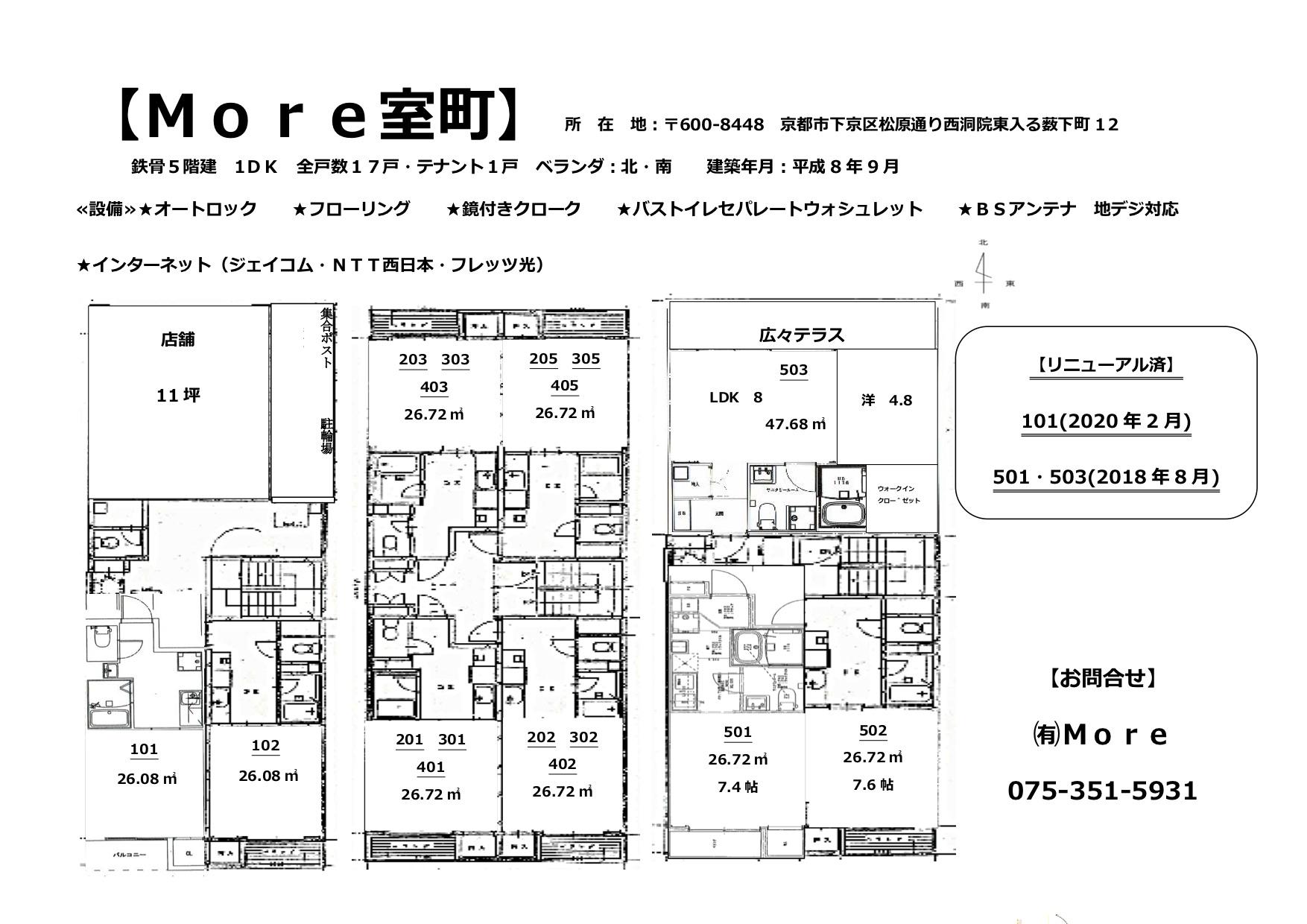 More室町 図面20200203作成