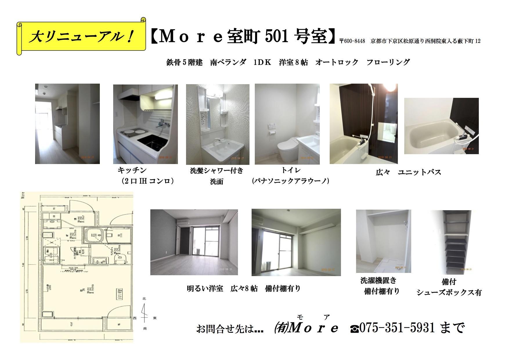 More室町501リニューアル
