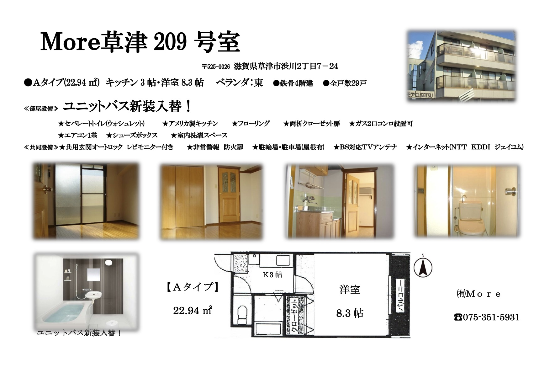 More草津209概要