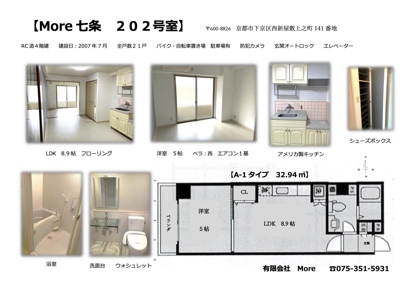More七条 202号室
