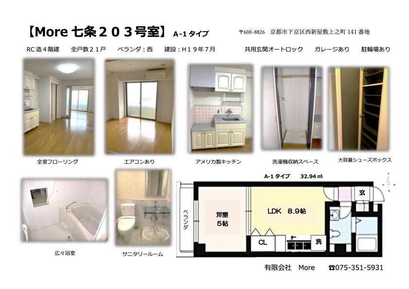 More七条 203号室
