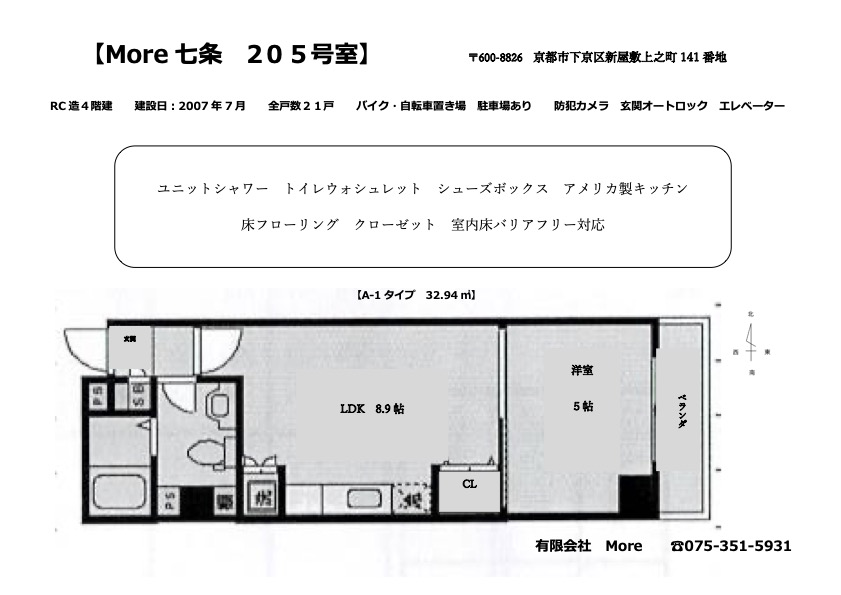 More七条 205号室