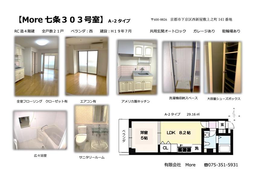 More七条 303号室