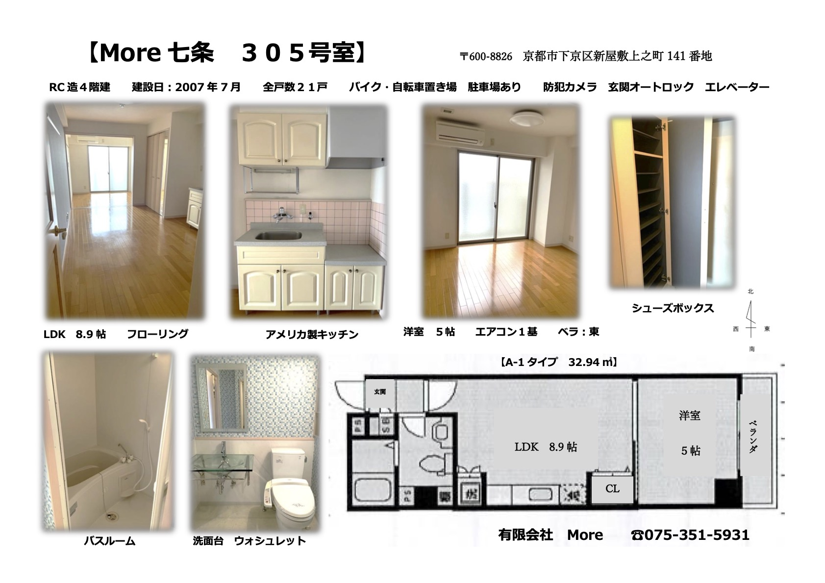 More七条 305号室
