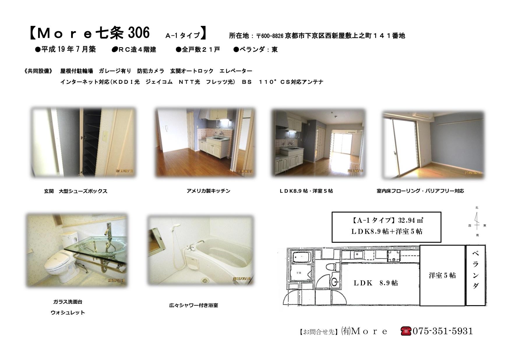 More七条 306号室