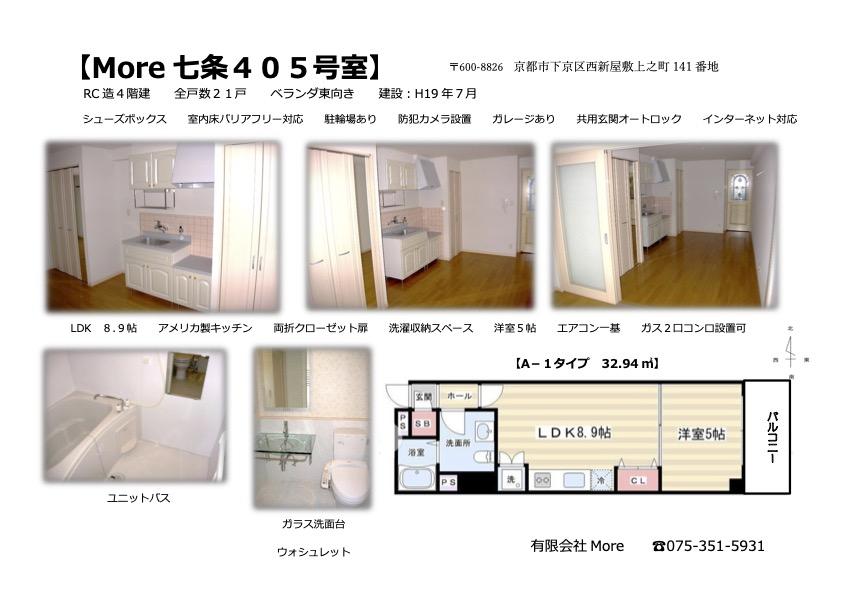 More七条 405号