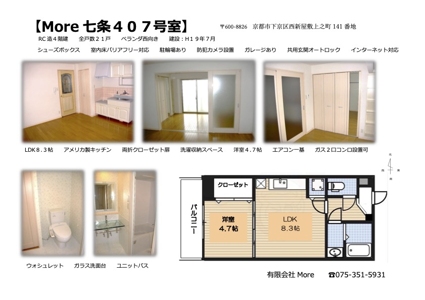 More七条 407号