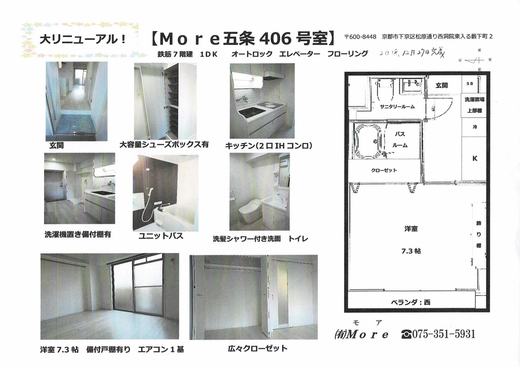 More五条406号室