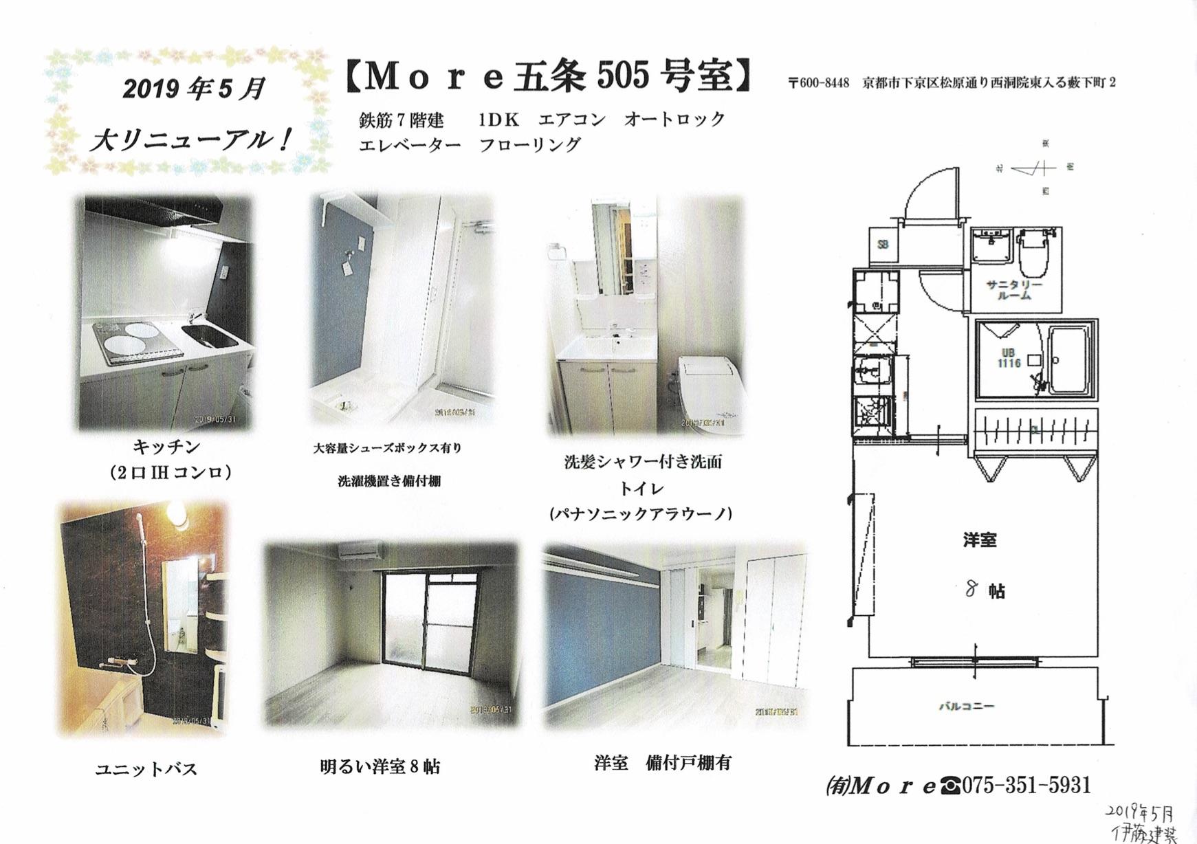 More五条505号室