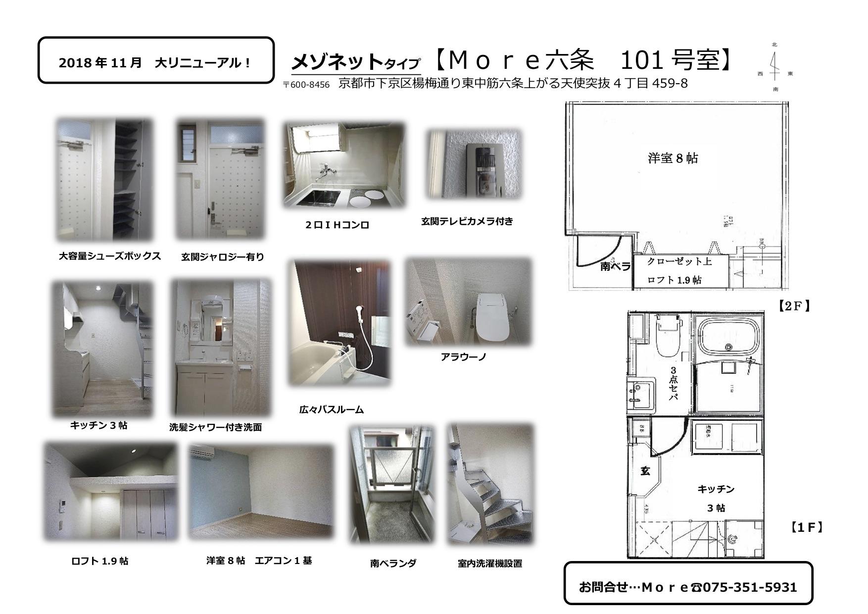 More六条 101号室