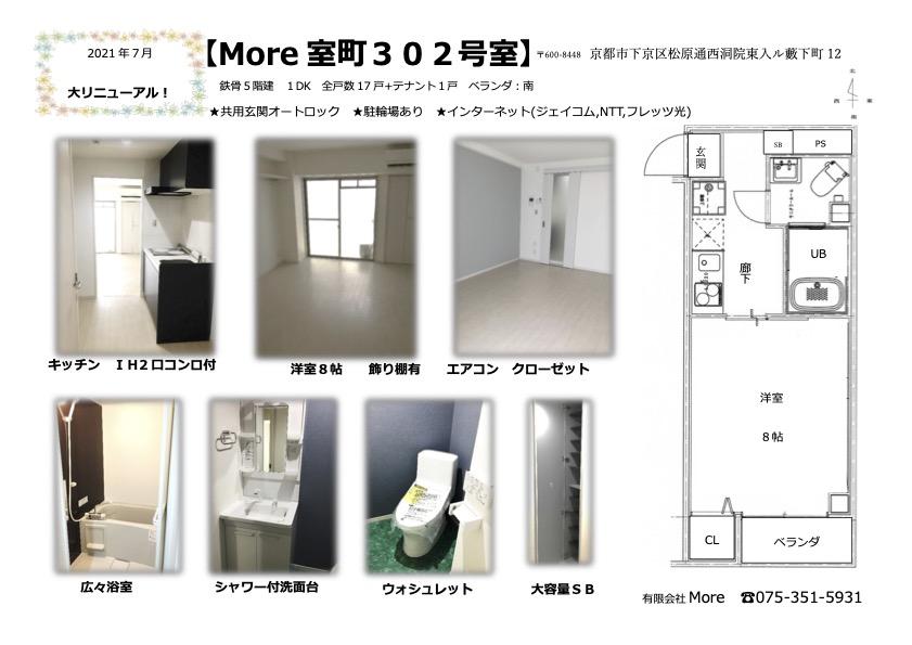 More室町 302号室
