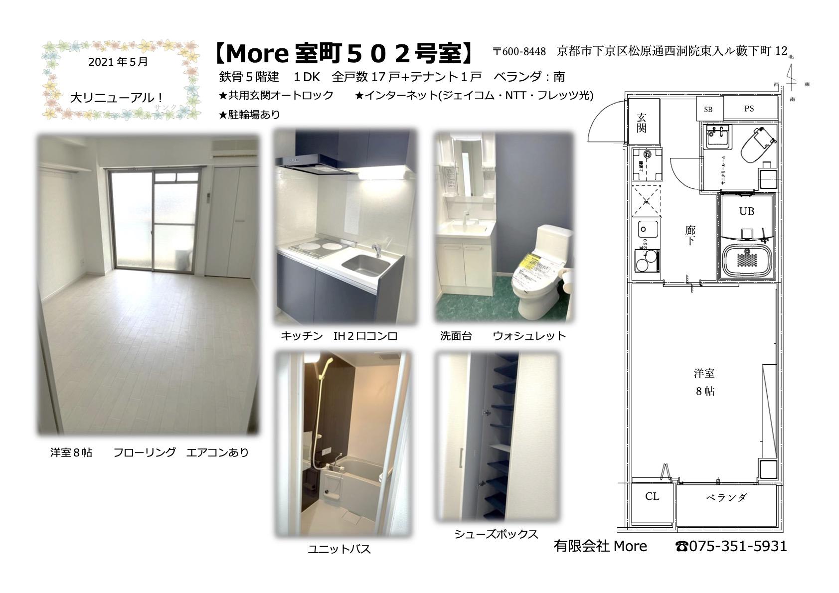 More室町 502号室