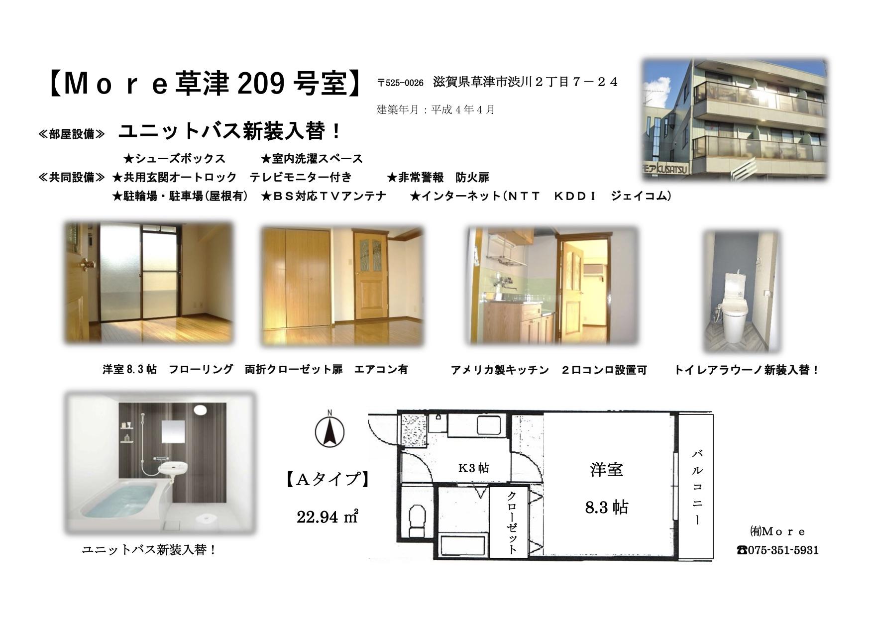 More草津 209号室