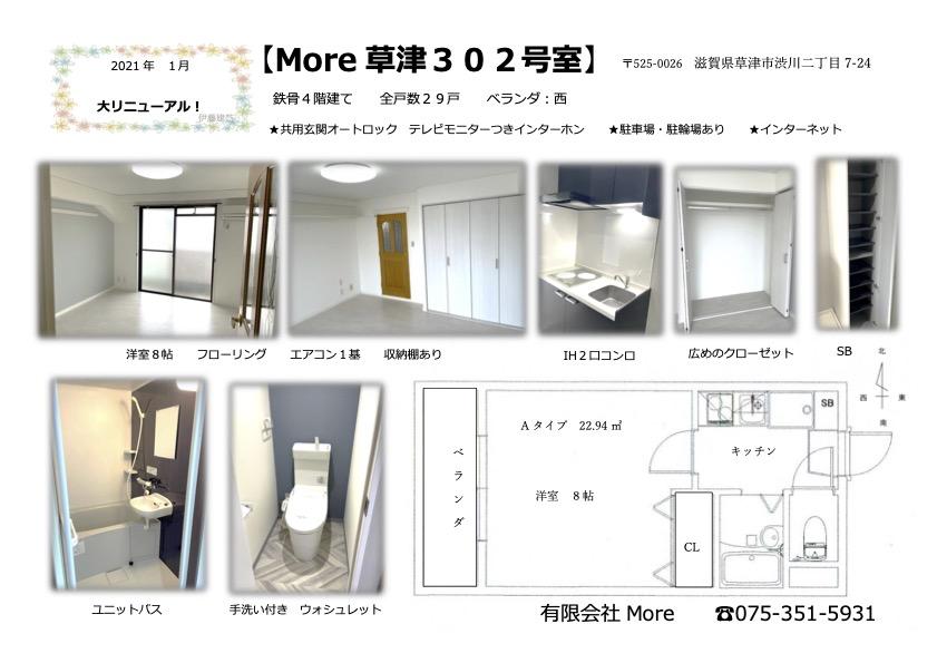 More草津 302号