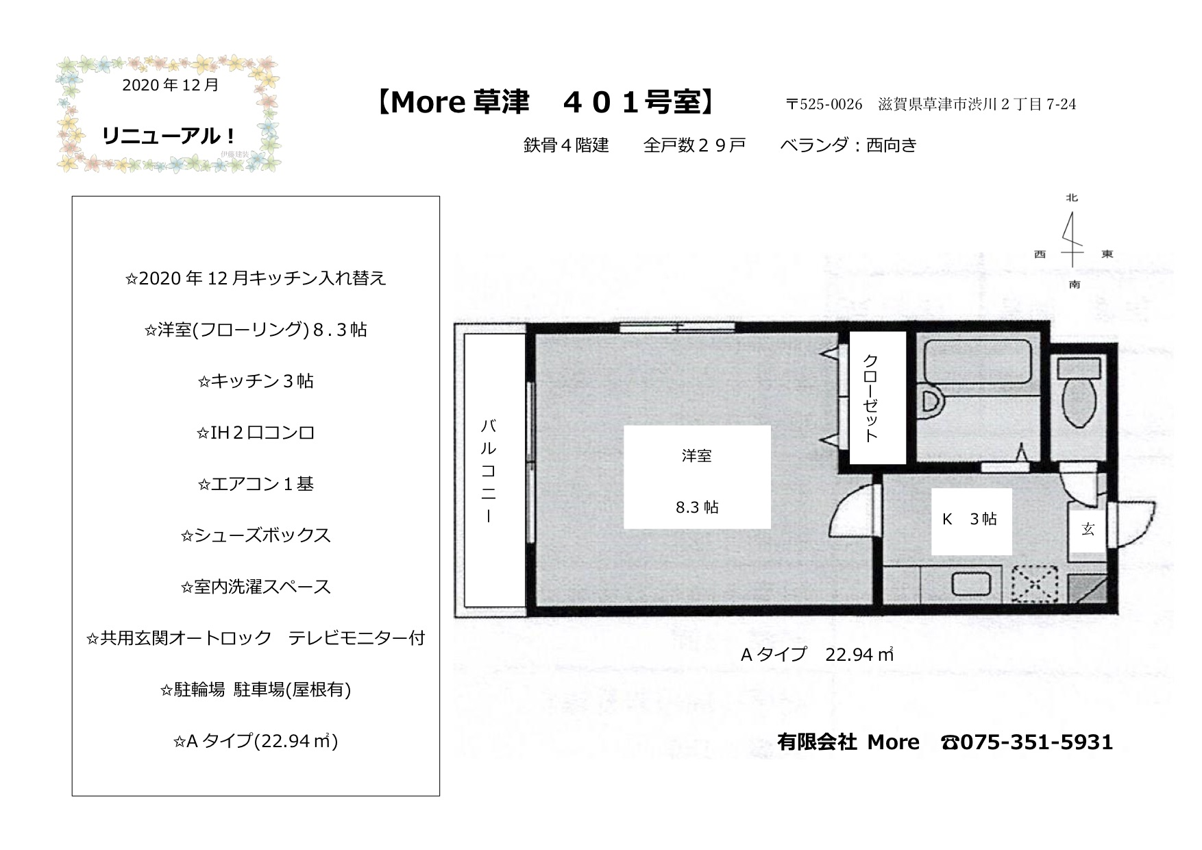 More草津 401号