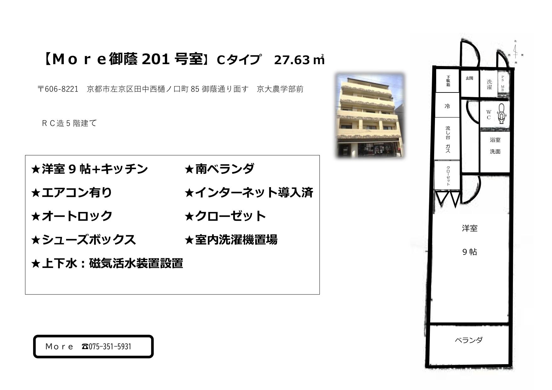御蔭201図面 (1)