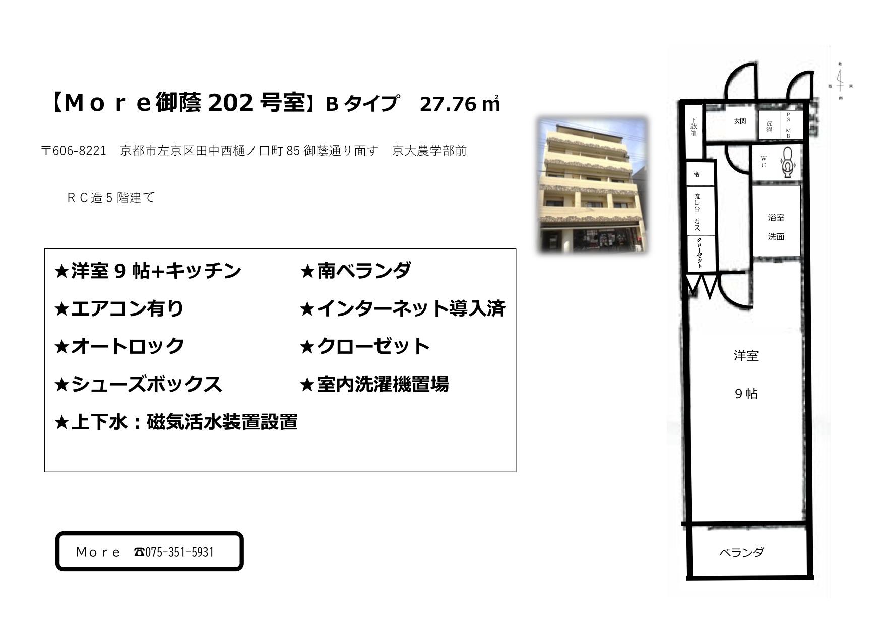 御蔭202図面 (1)