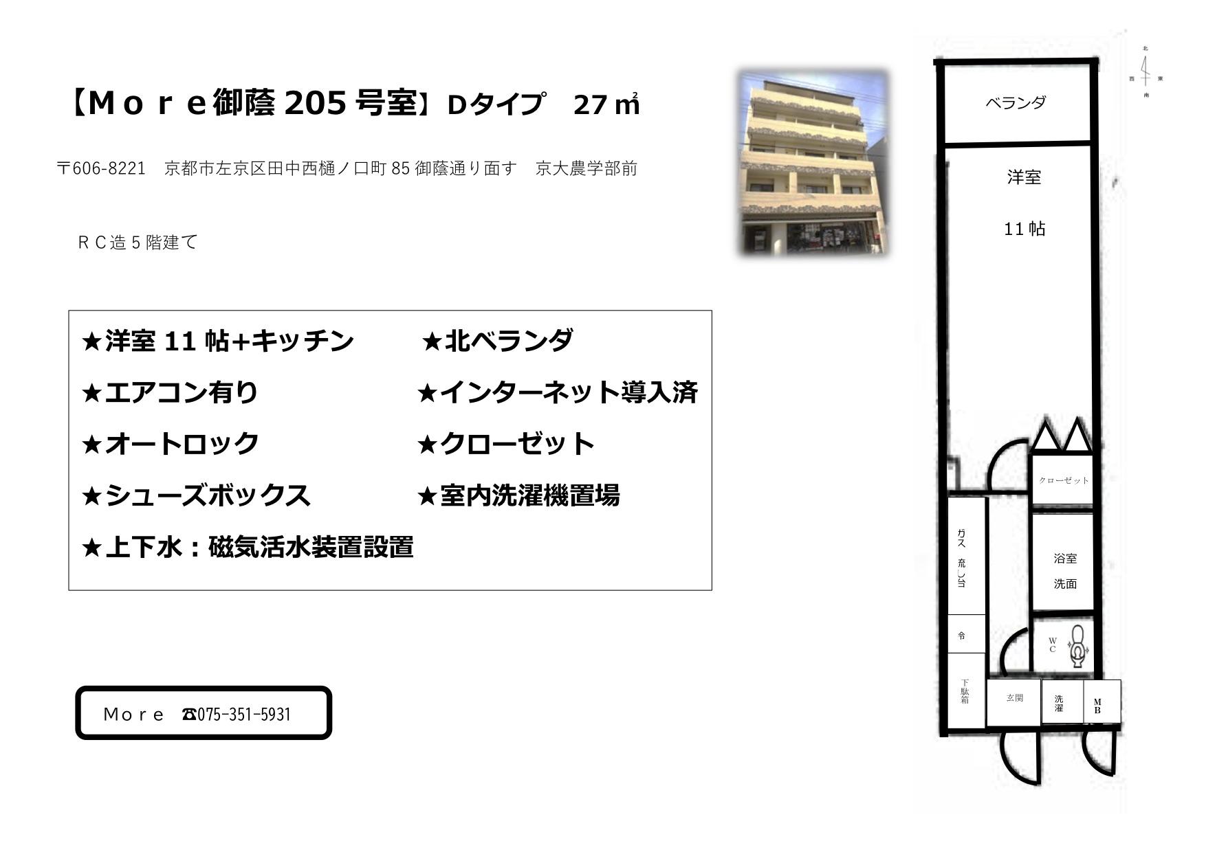 御蔭205図面 (1)