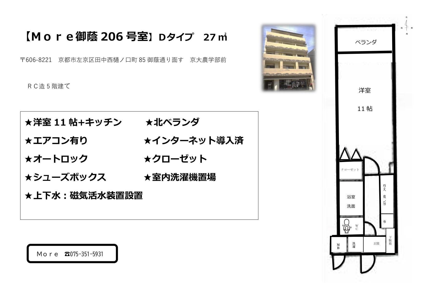 御蔭206図面 (1)