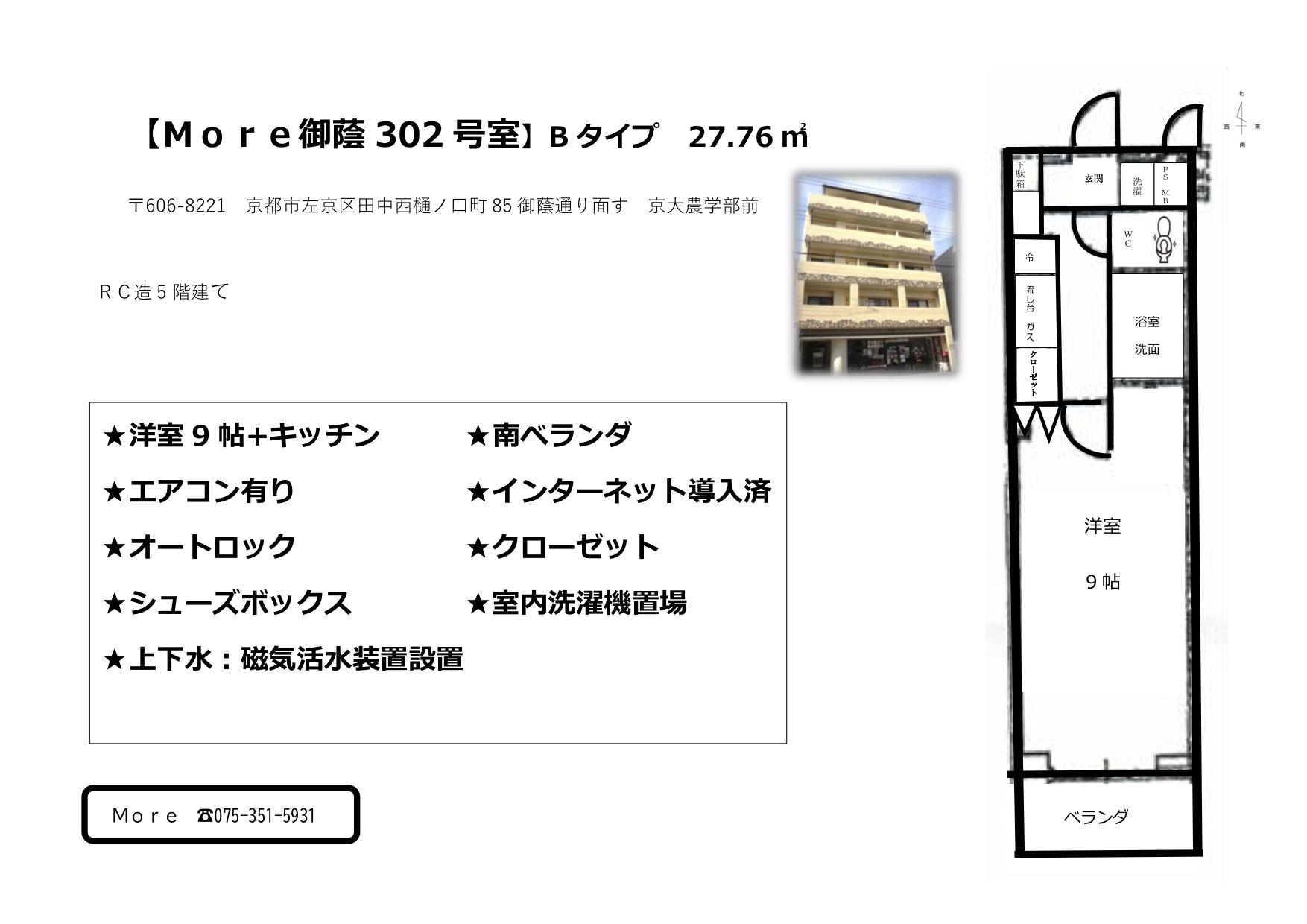 御蔭302図面 (1)
