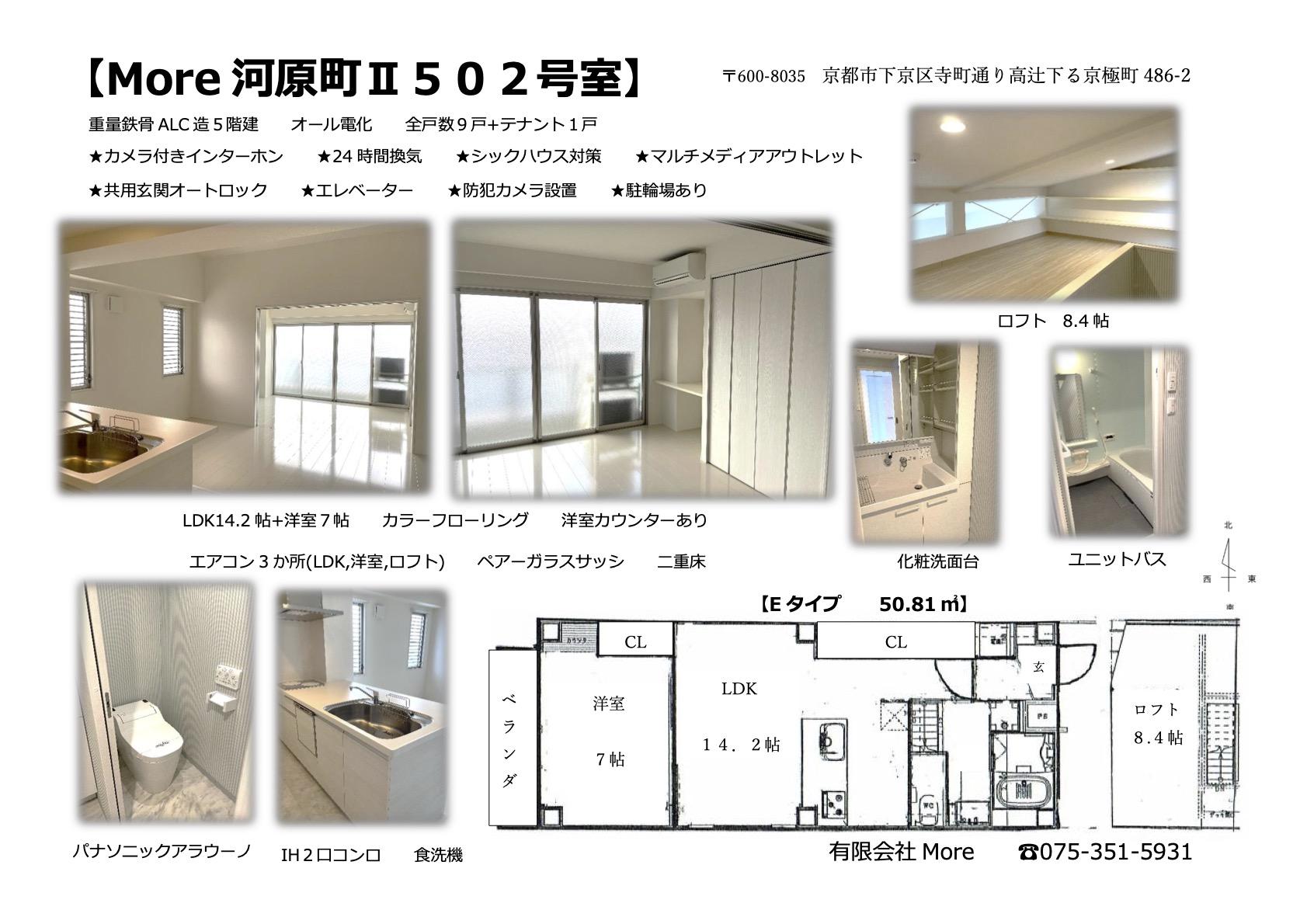 More河原町Ⅱ 502号室