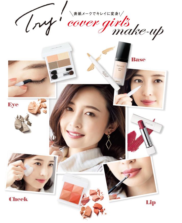 make-up1710_1