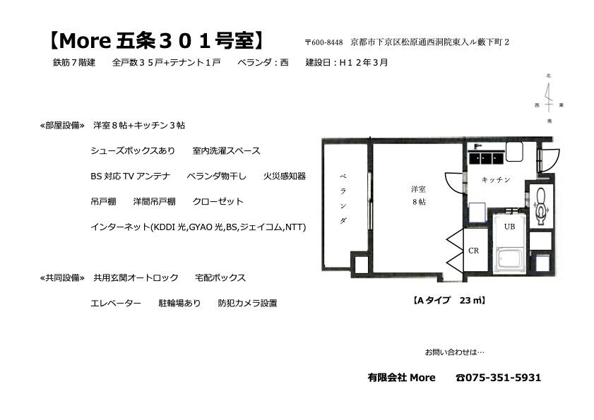 More五条 301号室