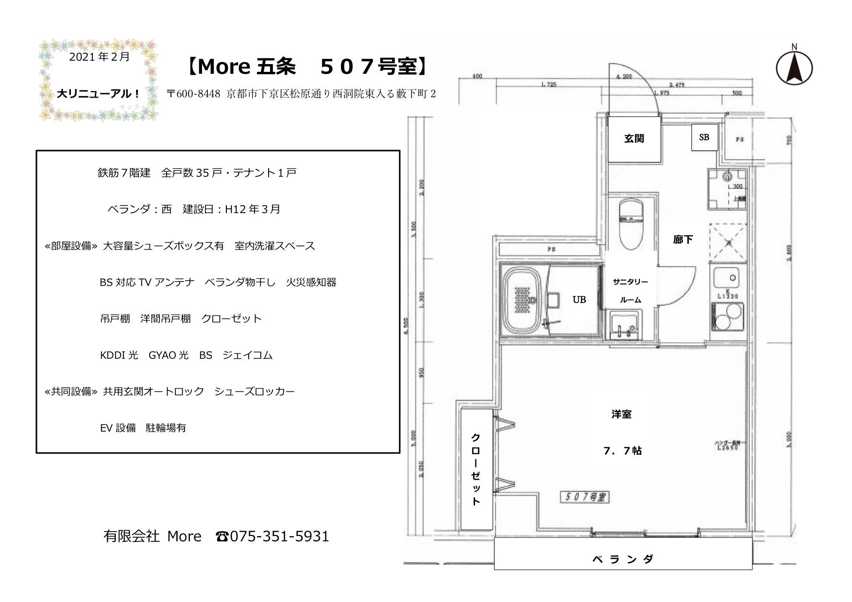 More五条 507号室