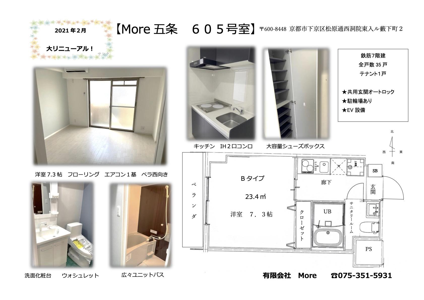 More五条 605号室